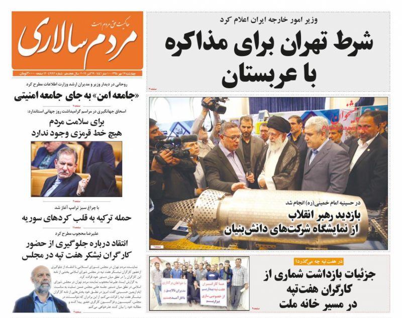 عناوین اخبار روزنامه مردم سالاری در روز چهارشنبه ۱۷ مهر :