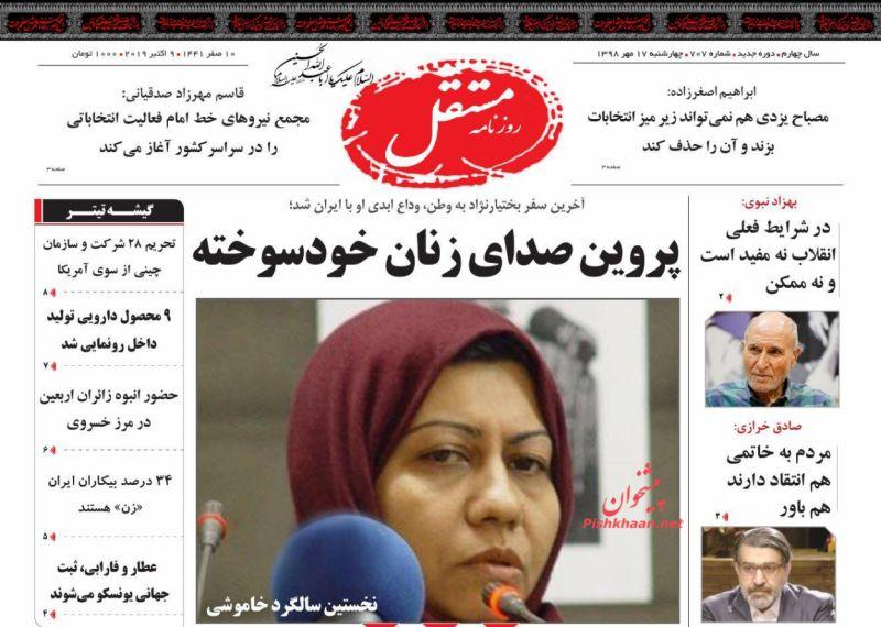 عناوین اخبار روزنامه مستقل در روز چهارشنبه ۱۷ مهر