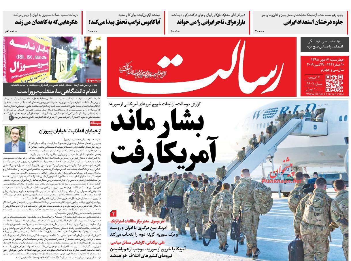 عناوین اخبار روزنامه رسالت در روز چهارشنبه ۱۷ مهر :