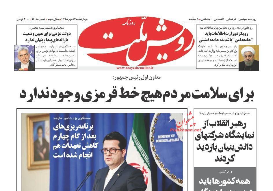عناوین اخبار روزنامه رویش ملت در روز چهارشنبه ۱۷ مهر :