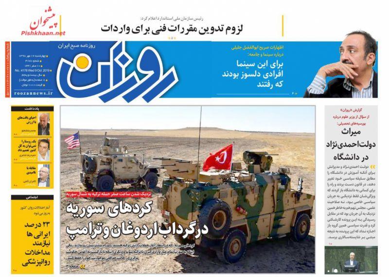 عناوین اخبار روزنامه روزان در روز چهارشنبه ۱۷ مهر