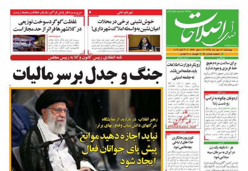 عناوین اخبار روزنامه صدای اصلاحات در روز چهارشنبه ۱۷ مهر