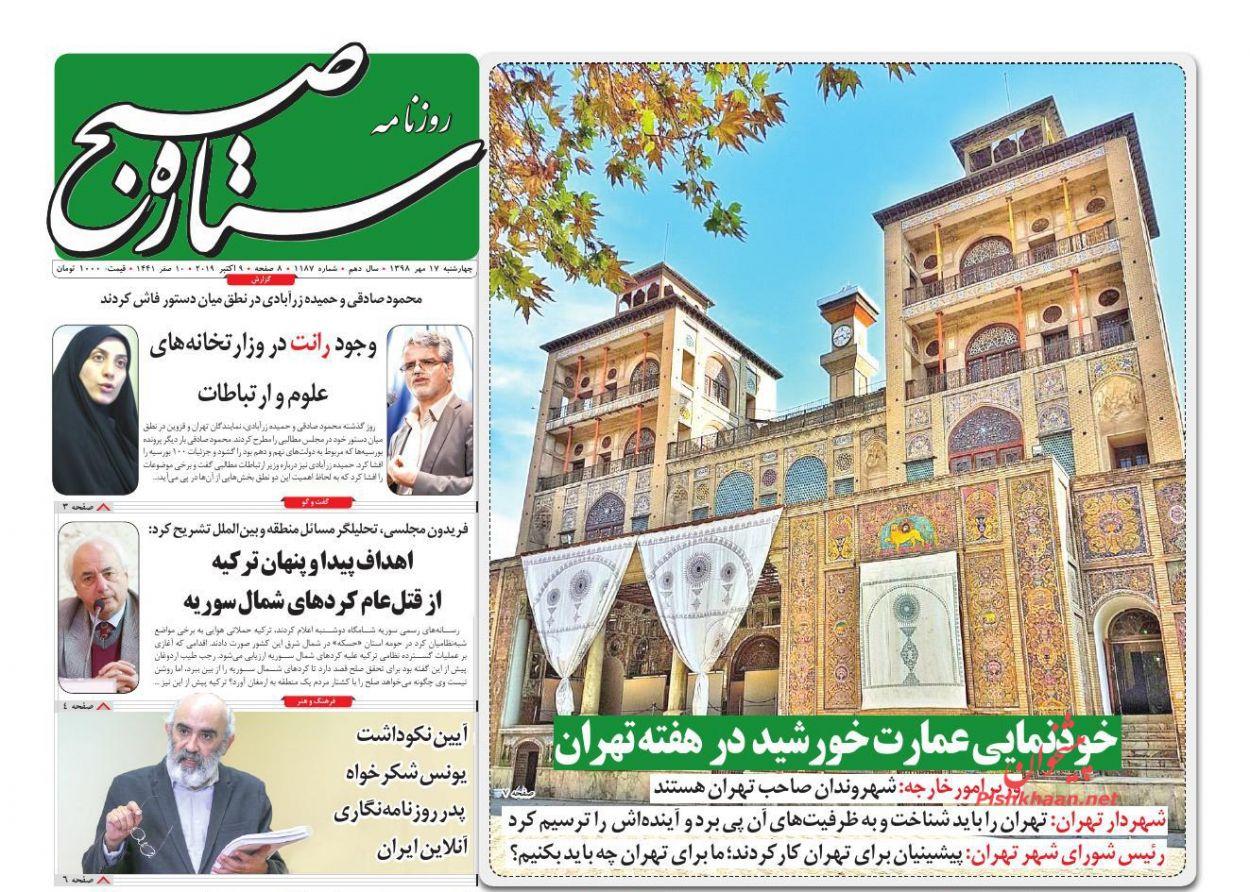 عناوین اخبار روزنامه ستاره صبح در روز چهارشنبه ۱۷ مهر :