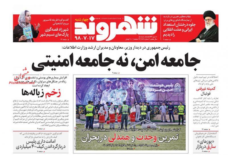 عناوین اخبار روزنامه شهروند در روز چهارشنبه ۱۷ مهر : صفحه ۱؛