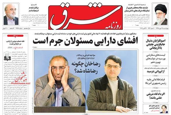 عناوین اخبار روزنامه شرق در روز چهارشنبه ۱۷ مهر