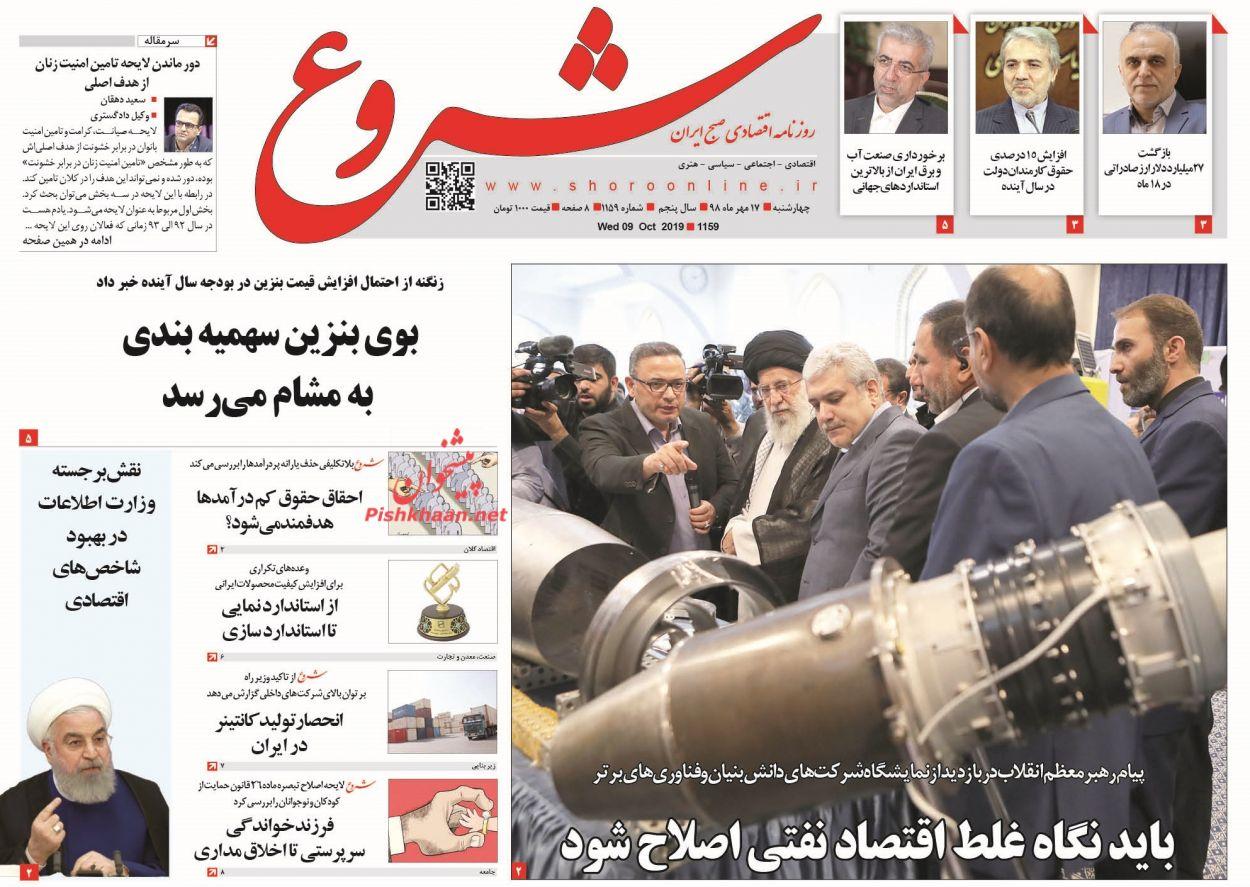 عناوین اخبار روزنامه شروع در روز چهارشنبه ۱۷ مهر :