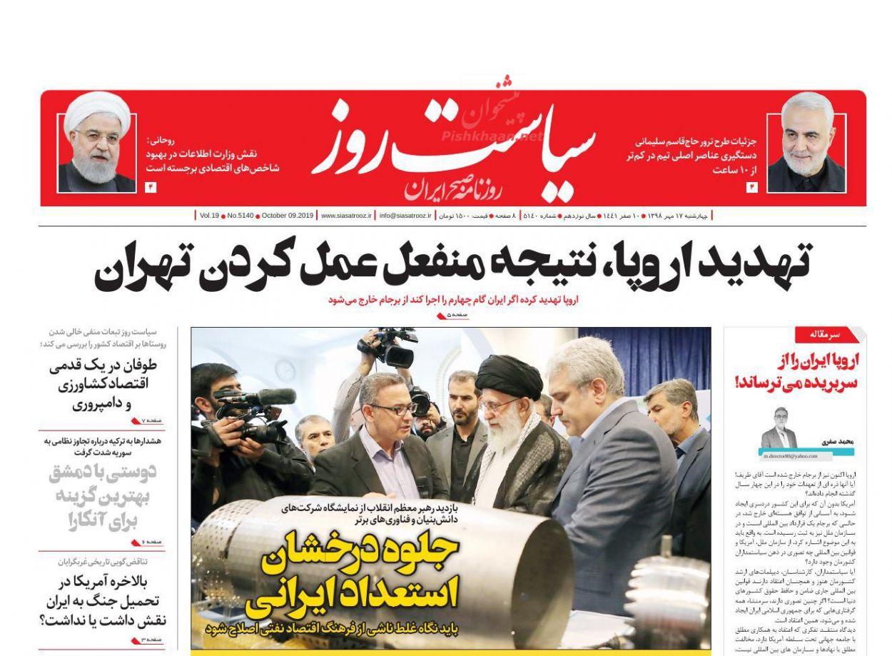 عناوین اخبار روزنامه سیاست روز در روز چهارشنبه ۱۷ مهر :