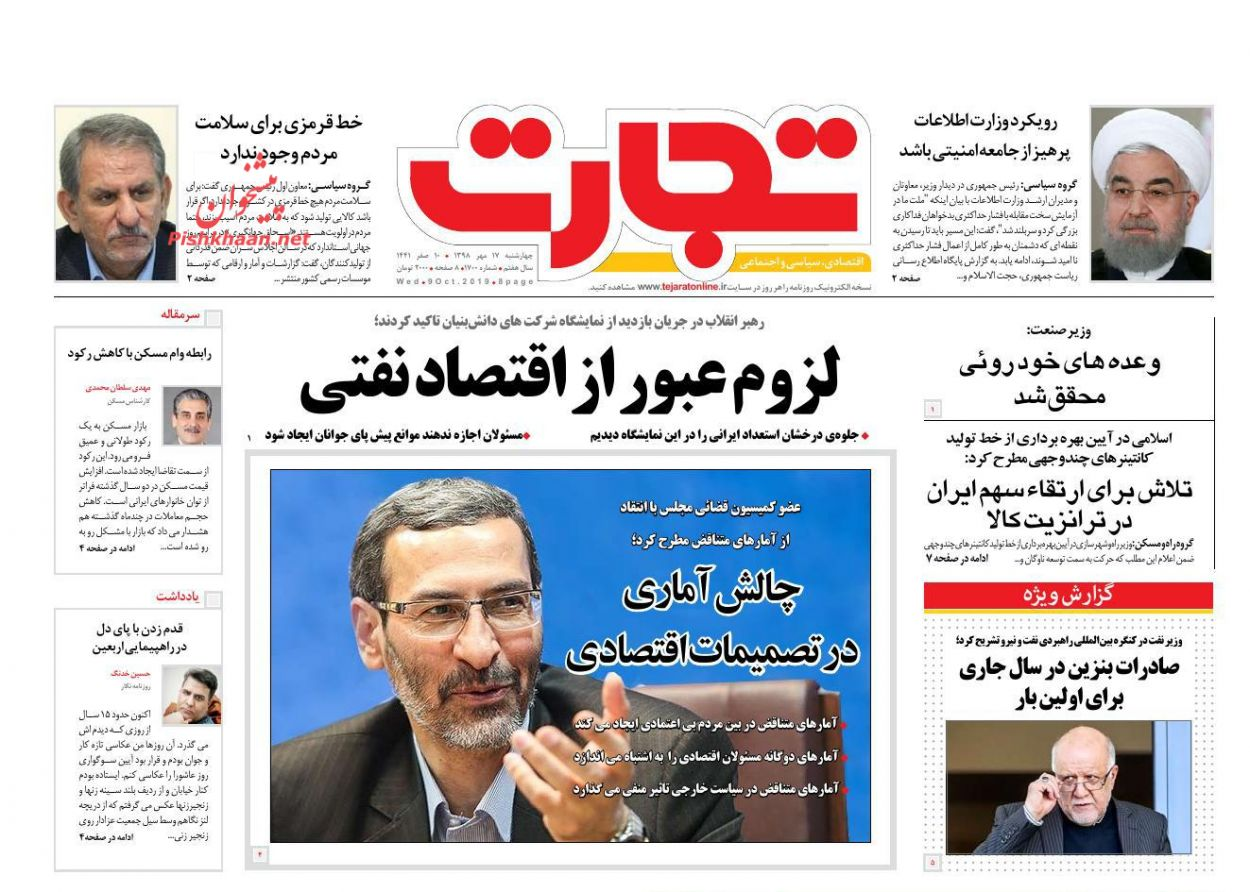 عناوین اخبار روزنامه تجارت در روز چهارشنبه ۱۷ مهر :