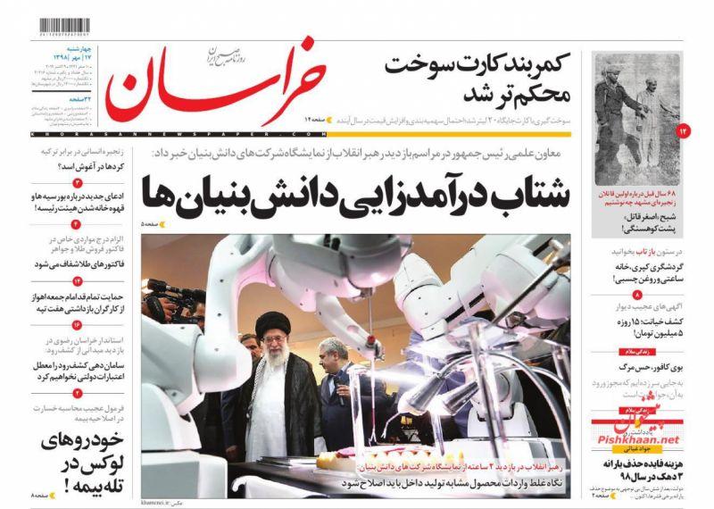 عناوین اخبار روزنامه خراسان در روز چهارشنبه ۱۷ مهر :