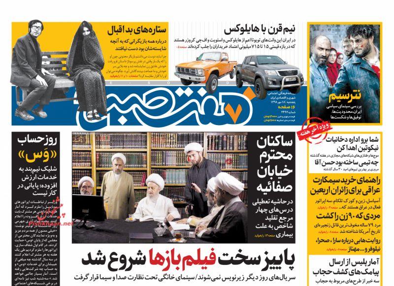 عناوین اخبار روزنامه هفت صبح در روز پنجشنبه ۱۸ مهر