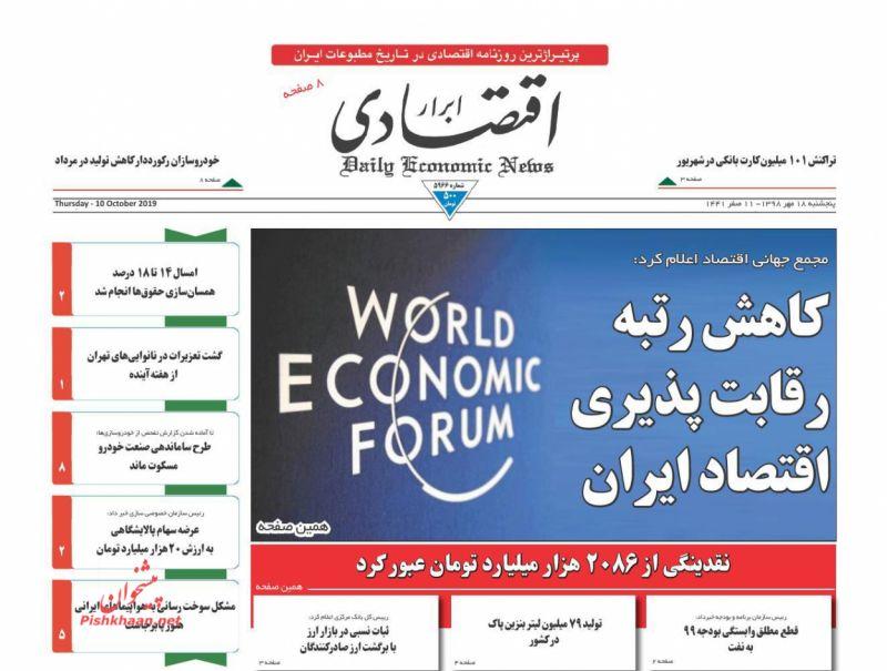 عناوین اخبار روزنامه ابرار اقتصادی در روز پنجشنبه ۱۸ مهر