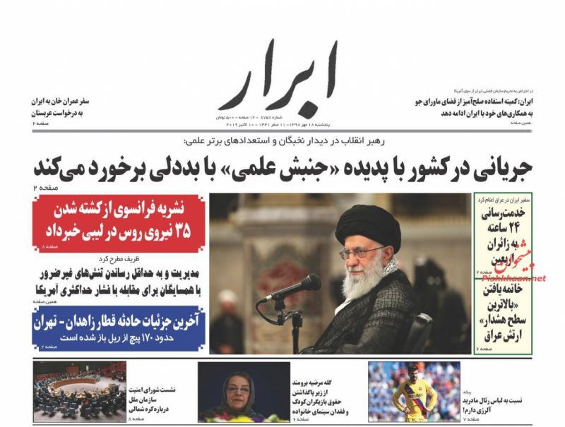 عناوین اخبار روزنامه ابرار در روز پنجشنبه ۱۸ مهر