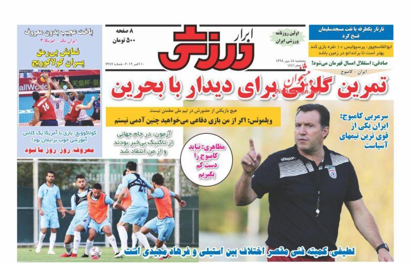 عناوین اخبار روزنامه ابرار ورزشى در روز پنجشنبه ۱۸ مهر