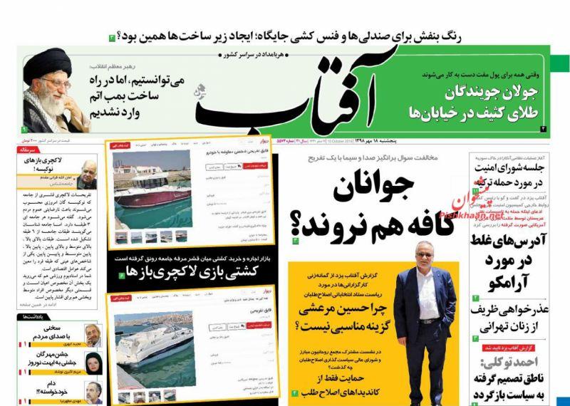 عناوین اخبار روزنامه آفتاب یزد در روز پنجشنبه ۱۸ مهر