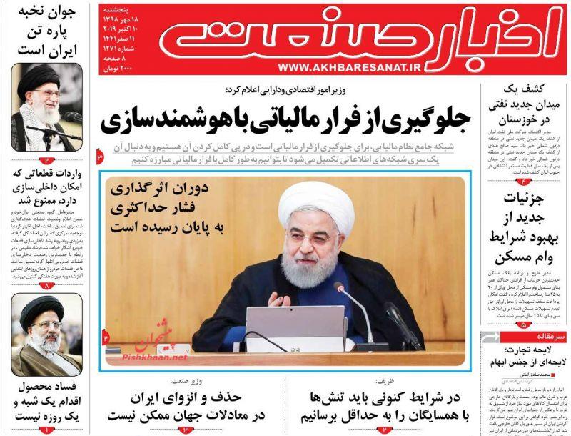 عناوین اخبار روزنامه اخبار صنعت در روز پنجشنبه ۱۸ مهر