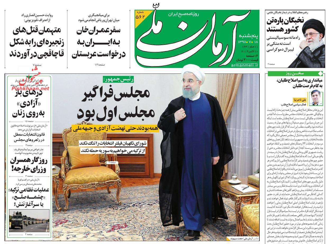 عناوین اخبار روزنامه آرمان ملی در روز پنجشنبه ۱۸ مهر :