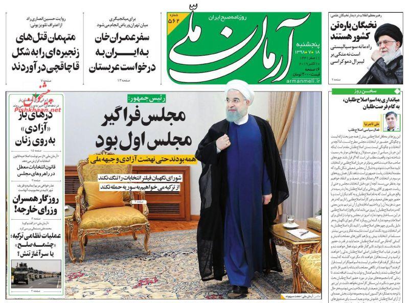 عناوین اخبار روزنامه آرمان ملی در روز پنجشنبه ۱۸ مهر