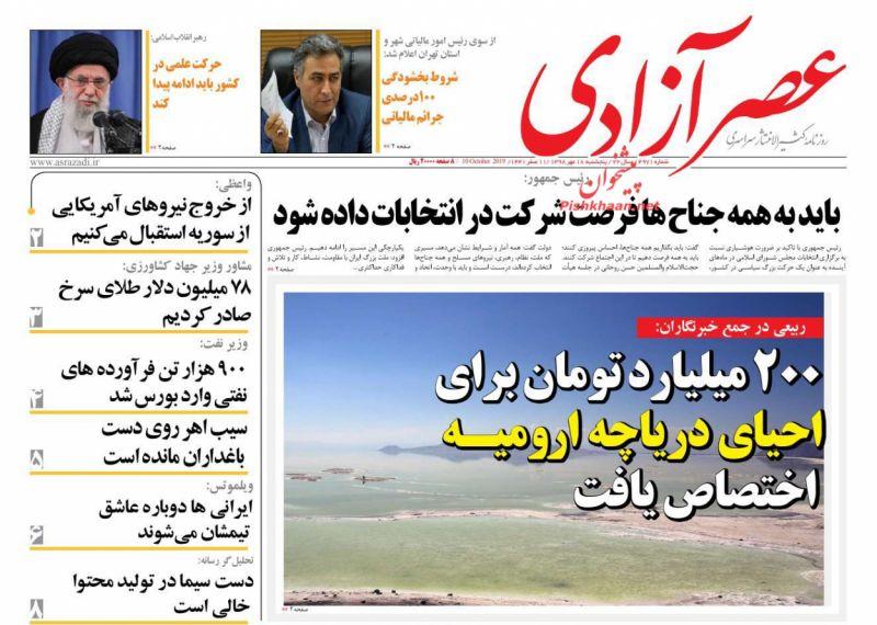 عناوین اخبار روزنامه عصرآزادی در روز پنجشنبه ۱۸ مهر