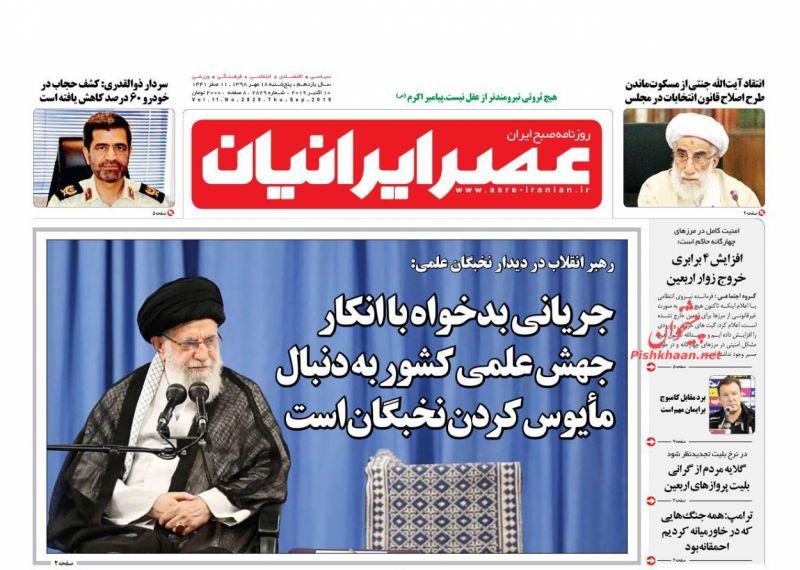 عناوین اخبار روزنامه عصر ایرانیان در روز پنجشنبه ۱۸ مهر