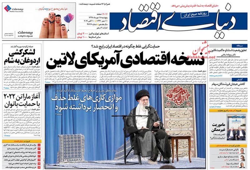 عناوین اخبار روزنامه دنیای اقتصاد در روز پنجشنبه ۱۸ مهر