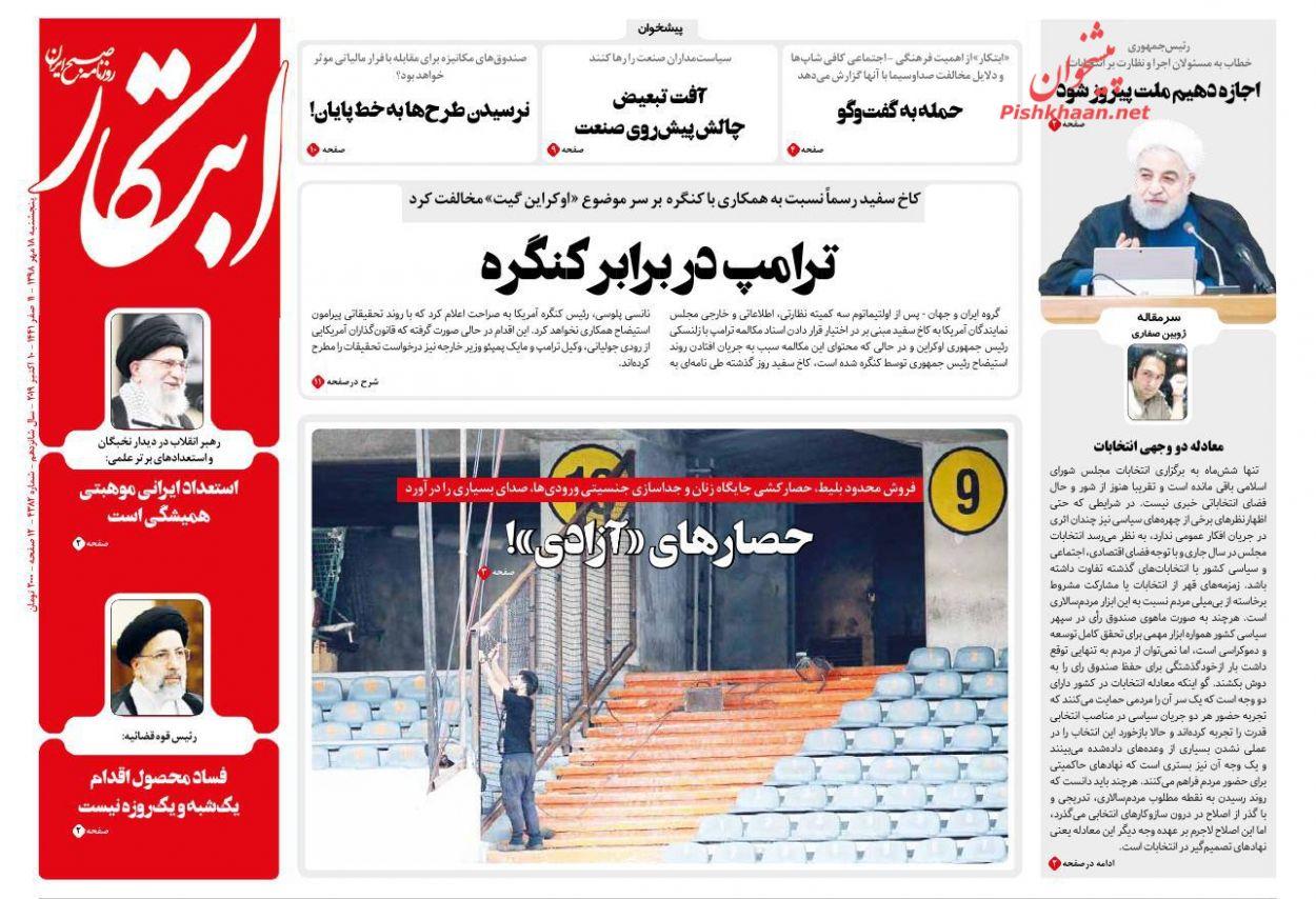 عناوین اخبار روزنامه ابتکار در روز پنجشنبه ۱۸ مهر :