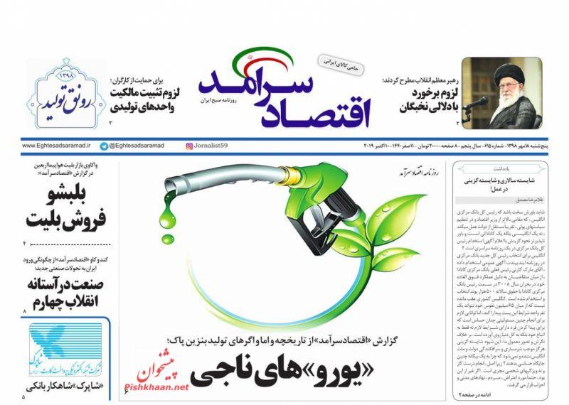 عناوین اخبار روزنامه اقتصاد سرآمد در روز پنجشنبه ۱۸ مهر