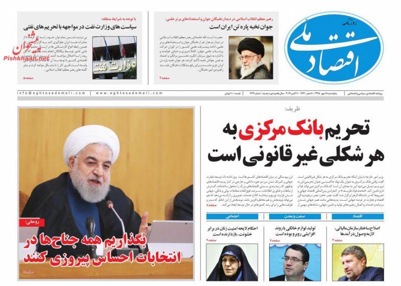 عناوین اخبار روزنامه اقتصاد ملی در روز پنجشنبه ۱۸ مهر