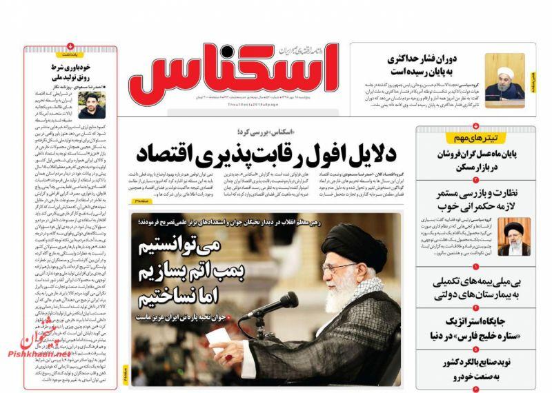 عناوین اخبار روزنامه اسکناس در روز پنجشنبه ۱۸ مهر