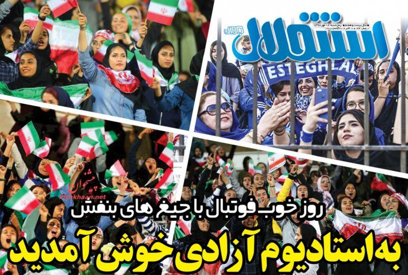 عناوین اخبار روزنامه استقلال جوان در روز پنجشنبه ۱۸ مهر