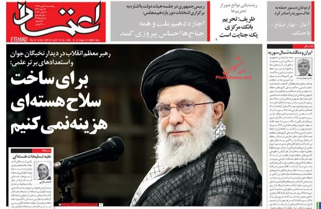 عناوین اخبار روزنامه اعتماد در روز پنجشنبه ۱۸ مهر