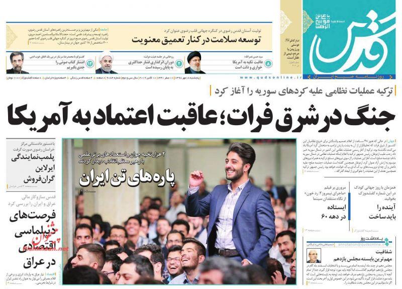 عناوین اخبار روزنامه قدس در روز پنجشنبه ۱۸ مهر