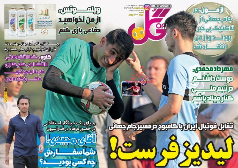 عناوین اخبار روزنامه گل در روز پنجشنبه ۱۸ مهر