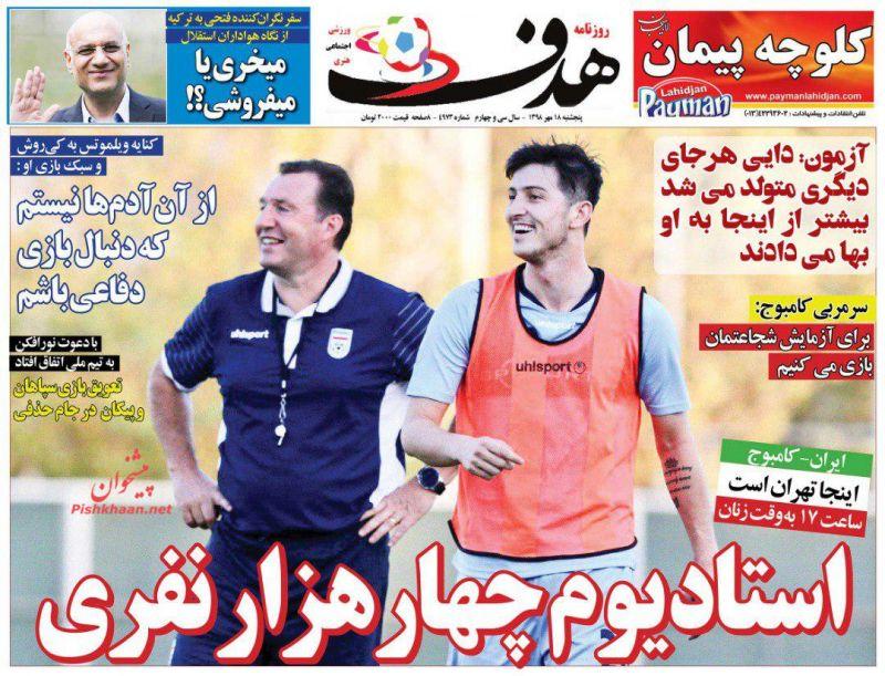 عناوین اخبار روزنامه هدف در روز پنجشنبه ۱۸ مهر