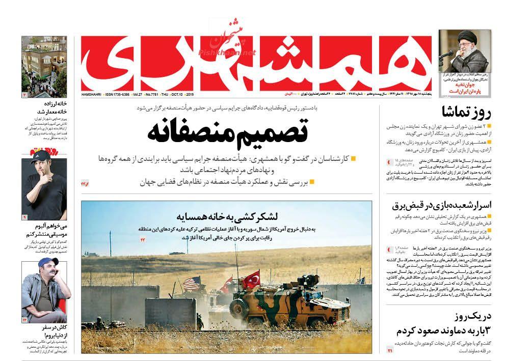 عناوین اخبار روزنامه همشهری در روز پنجشنبه ۱۸ مهر :