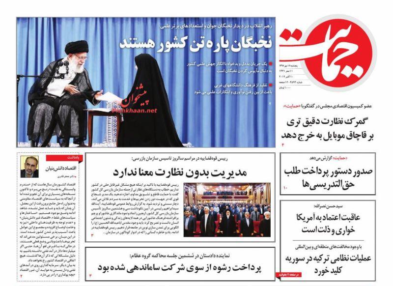 عناوین اخبار روزنامه حمایت در روز پنجشنبه ۱۸ مهر