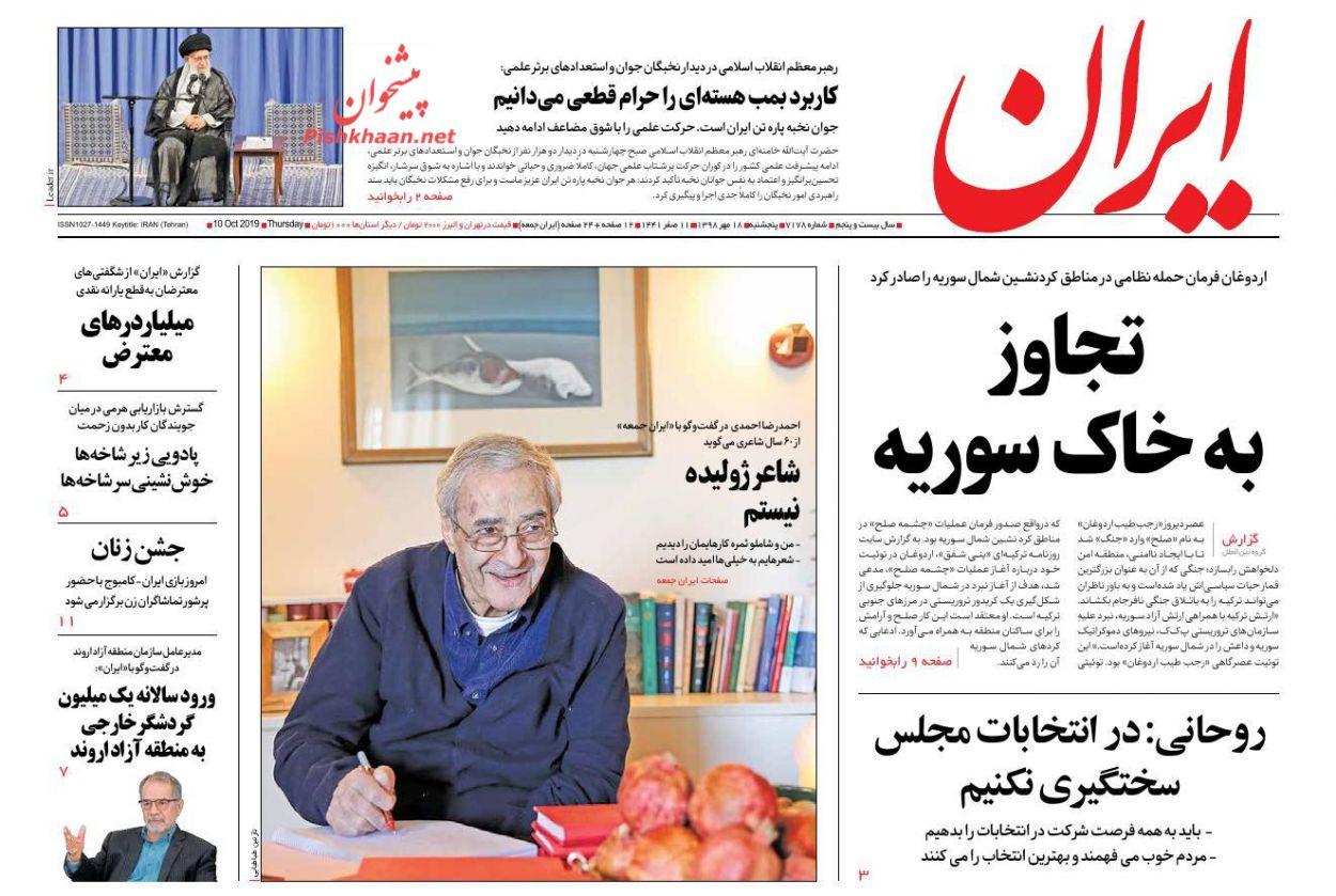 عناوین اخبار روزنامه ایران در روز پنجشنبه ۱۸ مهر :