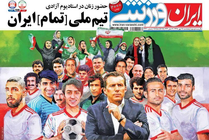 عناوین اخبار روزنامه ایران ورزشی در روز پنجشنبه ۱۸ مهر