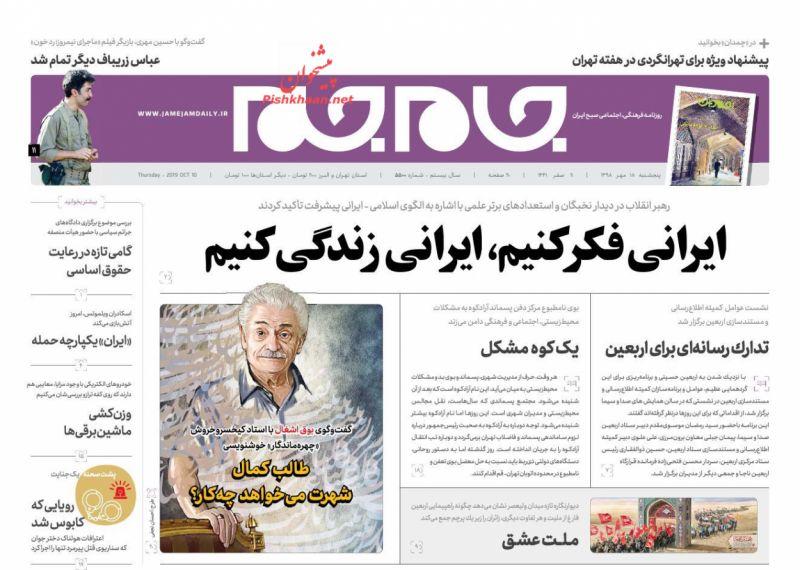 عناوین اخبار روزنامه جام جم در روز پنجشنبه ۱۸ مهر