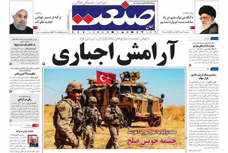 عناوین اخبار روزنامه جهان صنعت در روز پنجشنبه ۱۸ مهر