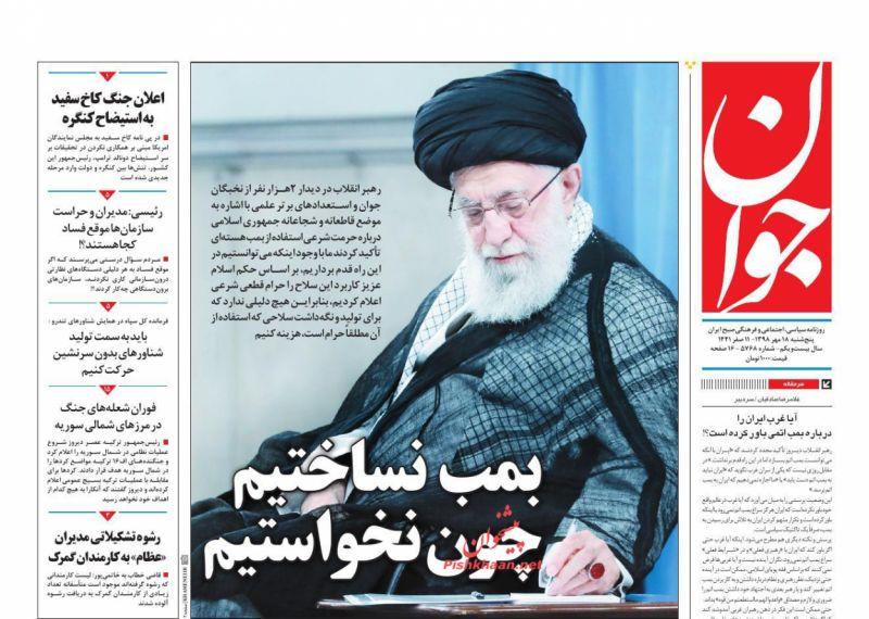 عناوین اخبار روزنامه جوان در روز پنجشنبه ۱۸ مهر
