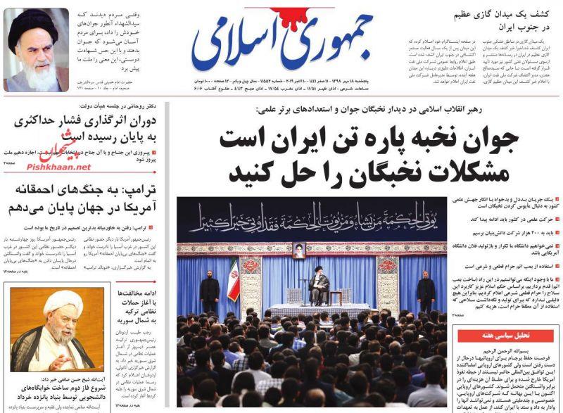 عناوین اخبار روزنامه جمهوری اسلامی در روز پنجشنبه ۱۸ مهر