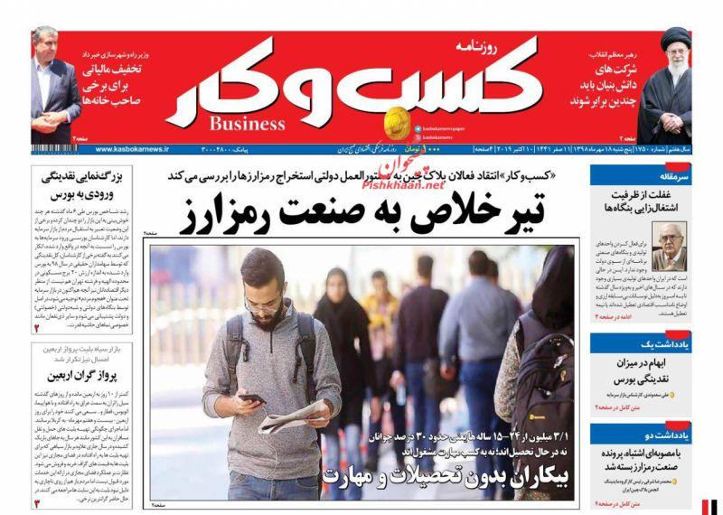عناوین اخبار روزنامه كسب و كار در روز پنجشنبه ۱۸ مهر