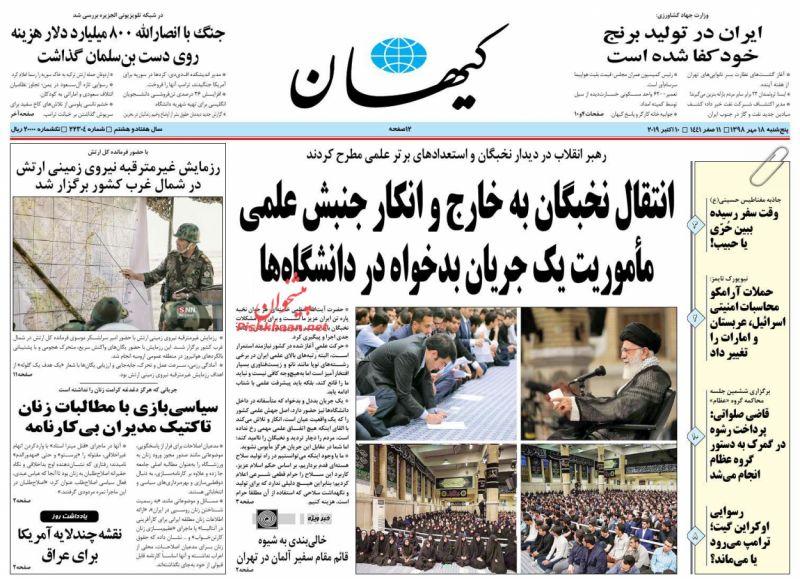 عناوین اخبار روزنامه کيهان در روز پنجشنبه ۱۸ مهر