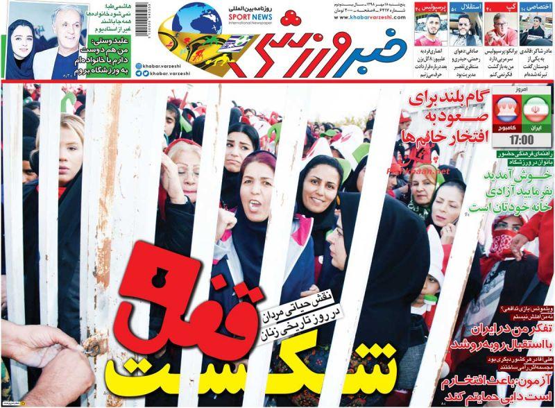 عناوین اخبار روزنامه خبر ورزشی در روز پنجشنبه ۱۸ مهر