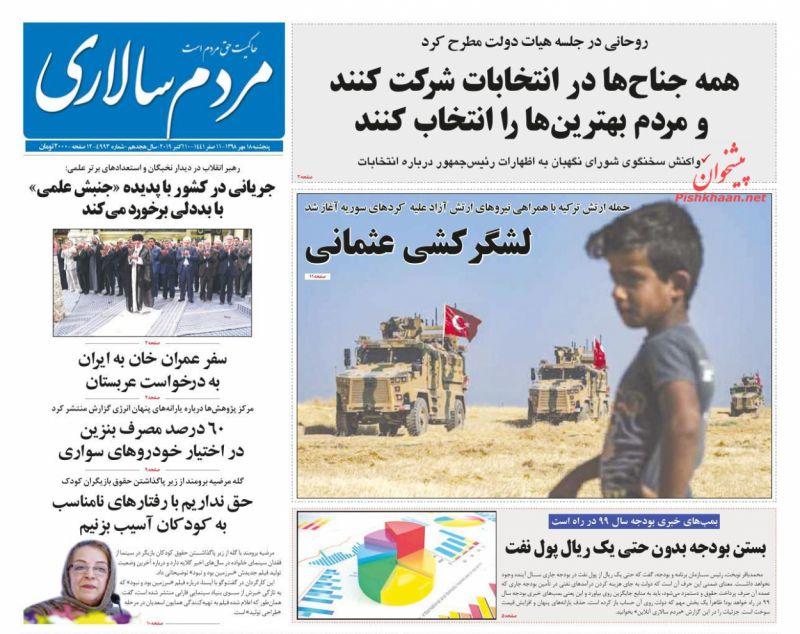 عناوین اخبار روزنامه مردم سالاری در روز پنجشنبه ۱۸ مهر