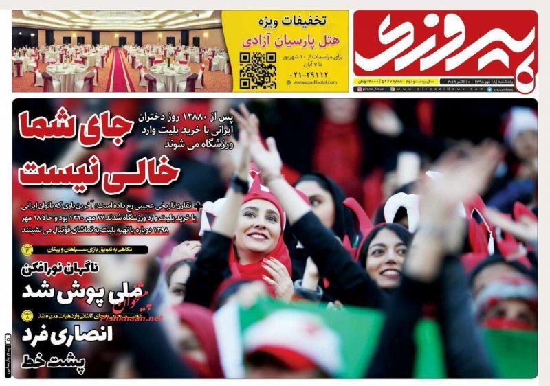 عناوین اخبار روزنامه پیروزی در روز پنجشنبه ۱۸ مهر