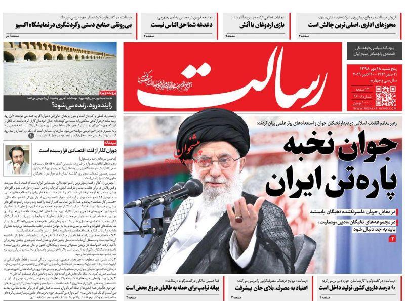 عناوین اخبار روزنامه رسالت در روز پنجشنبه ۱۸ مهر