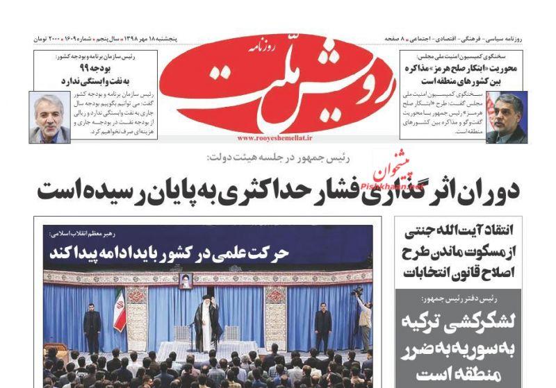 عناوین اخبار روزنامه رویش ملت در روز پنجشنبه ۱۸ مهر