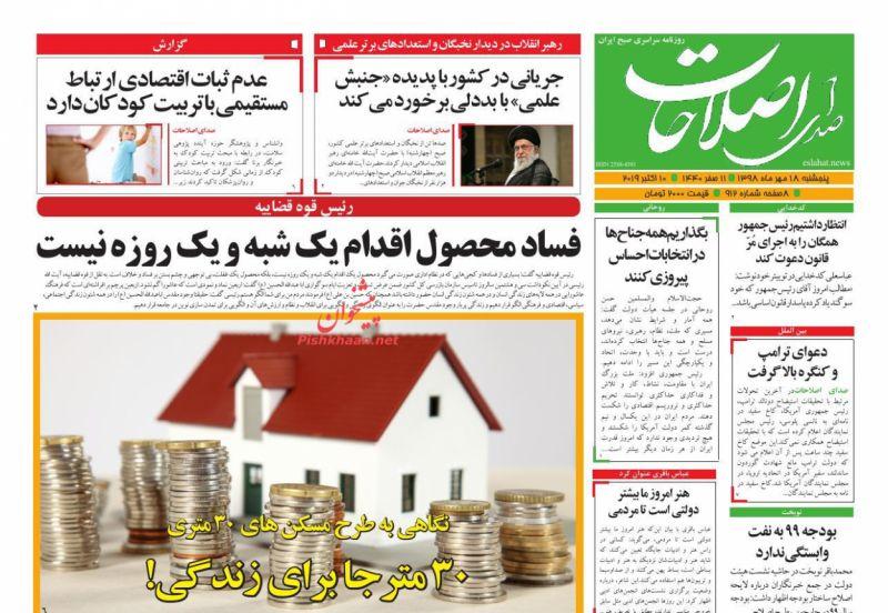 عناوین اخبار روزنامه صدای اصلاحات در روز پنجشنبه ۱۸ مهر
