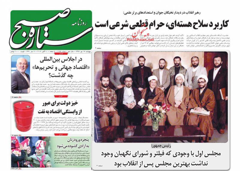 عناوین اخبار روزنامه ستاره صبح در روز پنجشنبه ۱۸ مهر